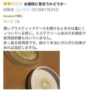 幼美肌日本評價2